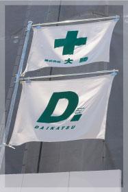 大勝企業旗